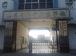 济宁卫生学校图片