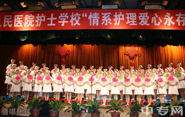 四川省人民医院护士学校合唱比赛