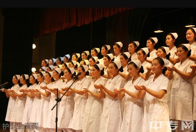 四川省人民医院护士学校护士生宣誓