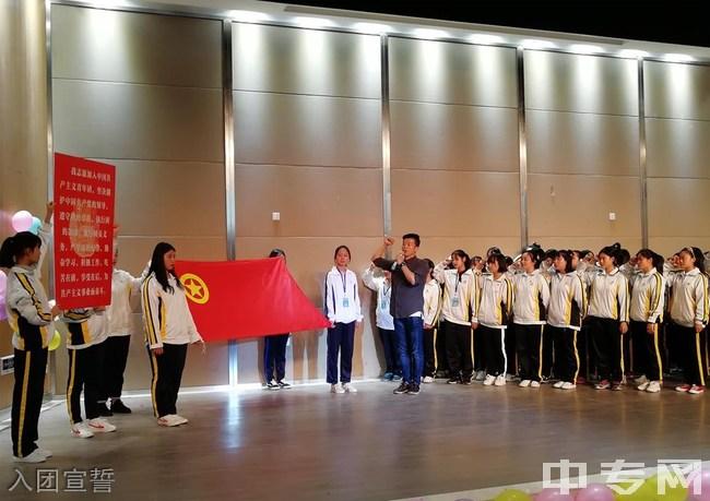 四川省人民医院护士学校入团宣誓