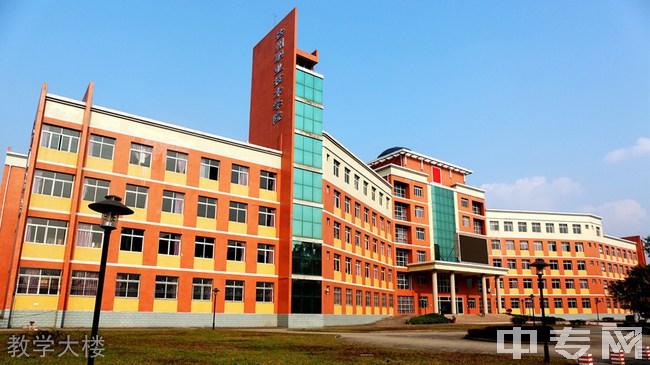 达州职业技术学院中专部(达州威廉希尔公司网址)教学大楼