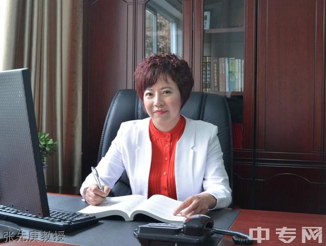 四川护理职业学院(原四川省威廉希尔公司网址)张先庚教授