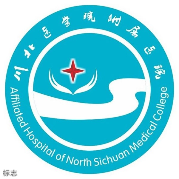 川北医学院附属医院护士学校标志