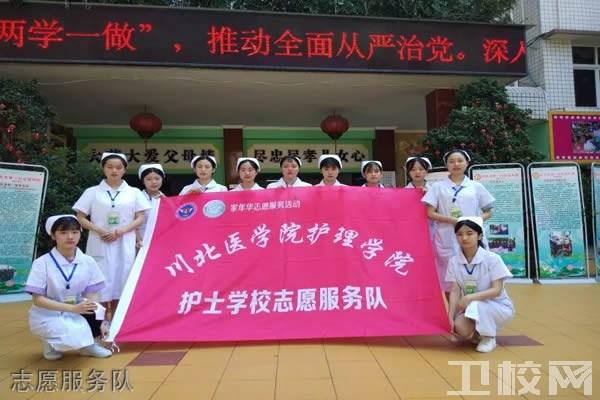 川北医学院附属医院护士学校志愿服务队
