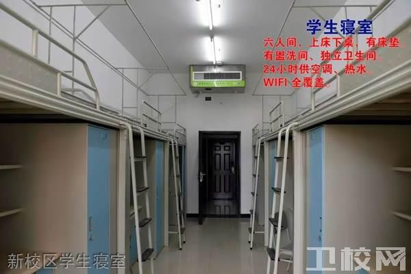 乐山职业技术学院(乐山卫生学校)新校区学生寝室