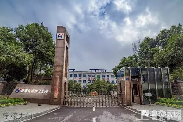 重庆光华女中学校大门