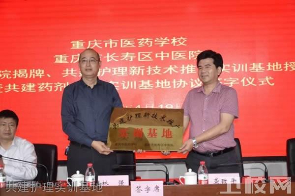 重庆市医药学校(长寿卫生学校)共建护理实训基地