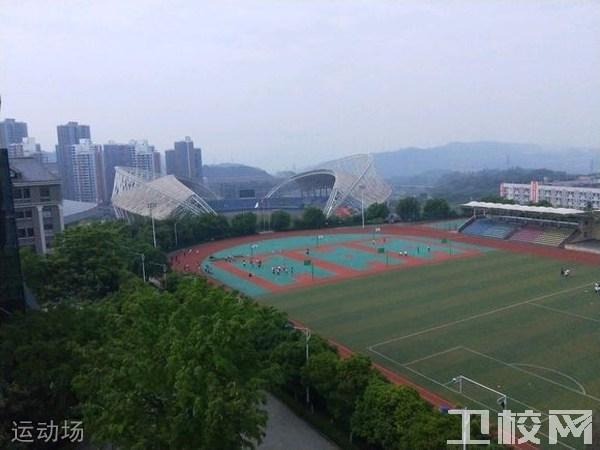 重庆市医药卫生学校(涪陵威廉希尔公司网址)运动场