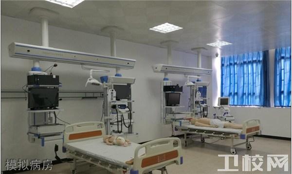 重庆市医药卫生学校(涪陵威廉希尔公司网址)模拟病房