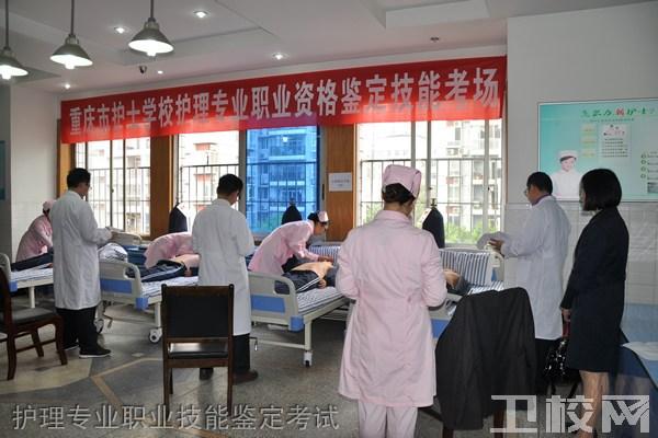 重庆市护士学校护理专业职业技能鉴定考试
