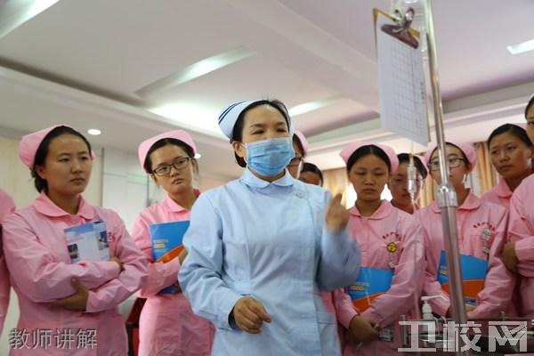 重庆市护士学校教师讲解