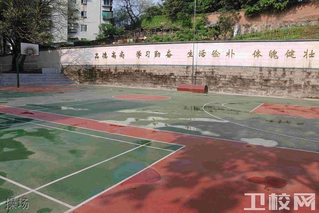 重庆市医药经贸学校操场