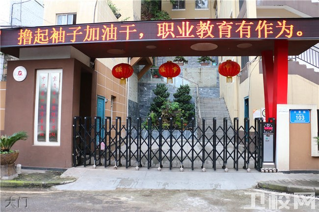 重庆市医药经贸学校大门
