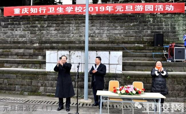 重庆知行卫生学校元旦园游会(1)