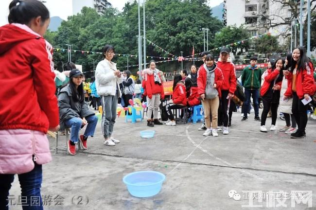 重庆知行卫生学校元旦园游会(2)