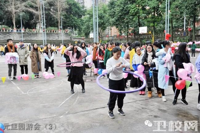 重庆知行卫生学校元旦园游会(3)