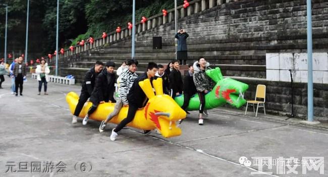 重庆知行卫生学校元旦园游会(6)