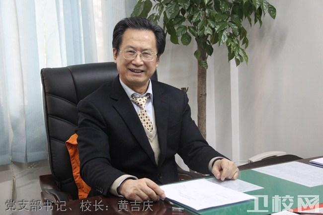 重庆知行卫生学校党支部书记、校长:黄吉庆