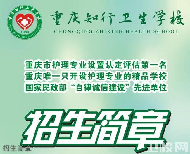 重庆知行卫生学校招生简章