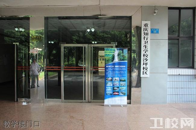 重庆知行卫生学校环境:教学楼门口