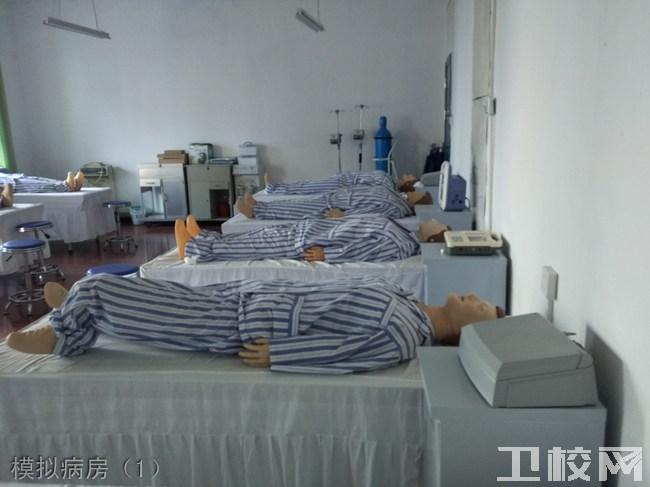 重庆知行卫生学校实训设施:模拟病房(1)