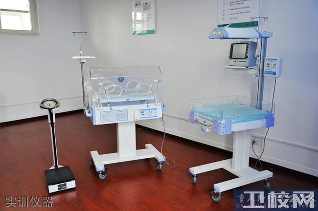 重庆知行卫生学校实训设施:实训仪器