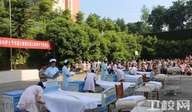 泸州市中等卫生职业学校技能大赛