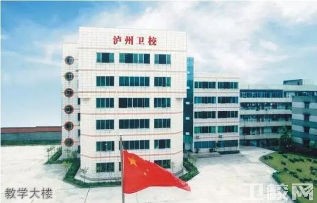 泸州市中等卫生职业学校教学大楼