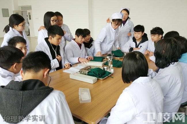 乐山市医药科技学校(成都校区)护理教学实训