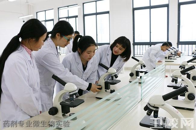 乐山市医药科技学校(成都校区)药剂专业微生物实验