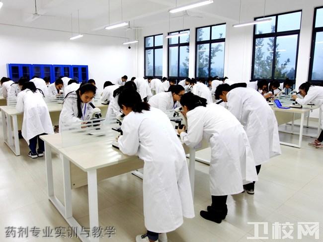 乐山市医药科技学校(成都校区)药剂专业实训与教学