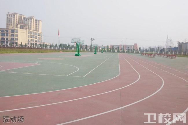 乐山市医药科技学校(成都校区)运动场