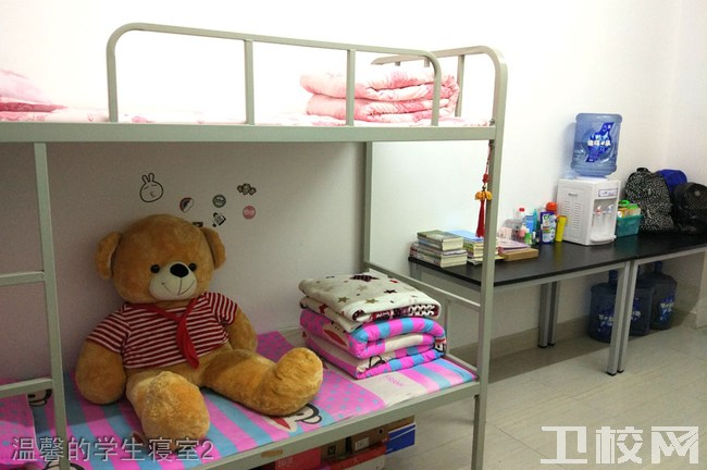乐山市医药科技学校(成都校区)温馨的学生寝室2