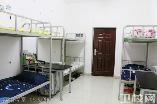 乐山市医药科技学校(成都校区)学生寝室(6人间)