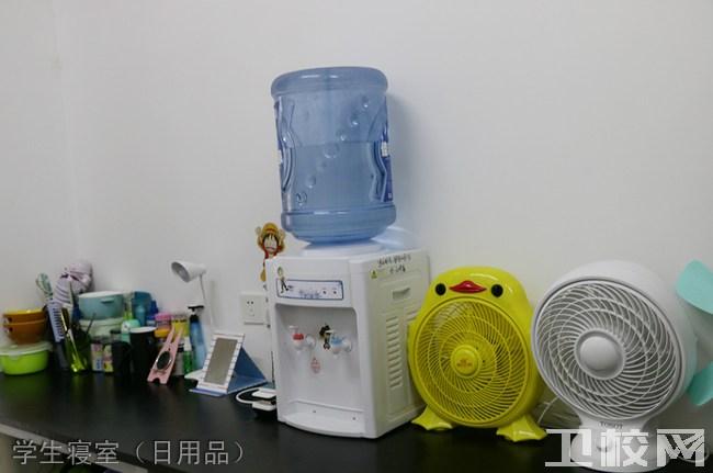 乐山市医药科技学校(成都校区)学生寝室(日用品)