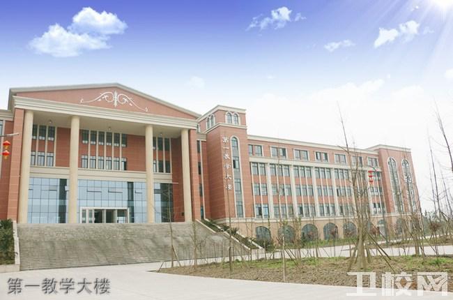 乐山市医药科技学校(成都校区)第一教学大楼