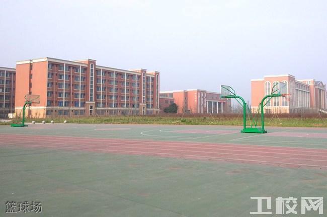 乐山市医药科技学校(成都校区)篮球场