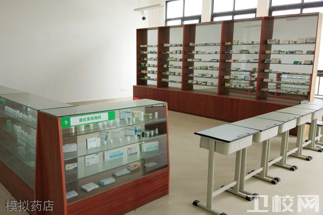 乐山市医药科技学校(成都校区)模拟药店