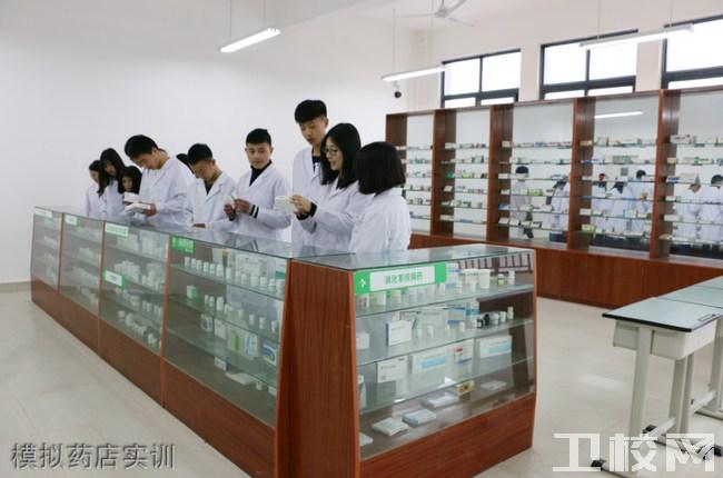 乐山市医药科技学校(成都校区)模拟药店实训