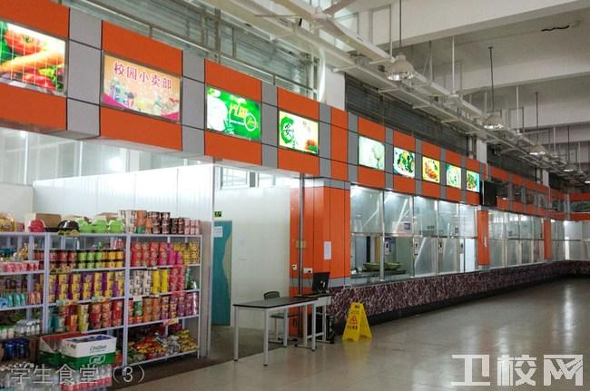 乐山市医药科技学校(成都校区)学生食堂(3)