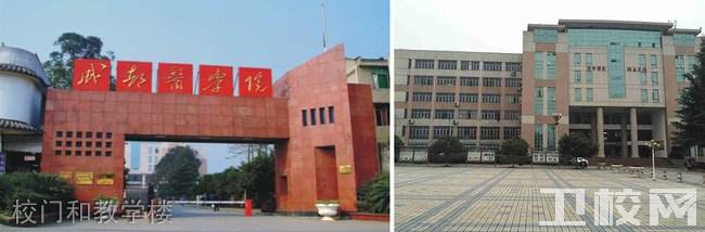 成都成医一附院护士学校(成都医学院护士学校)校门和教学楼