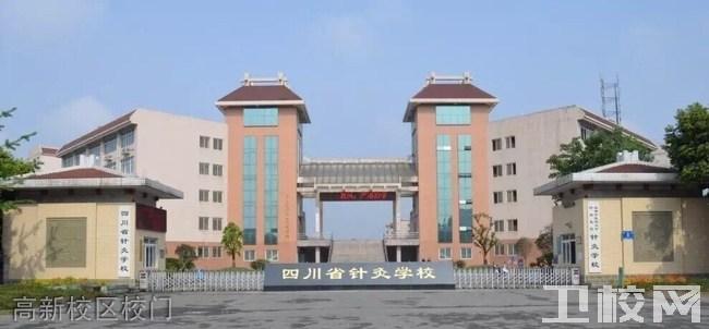 成都中医药大学附属针灸学校(四川省针灸学校)高新校区校门