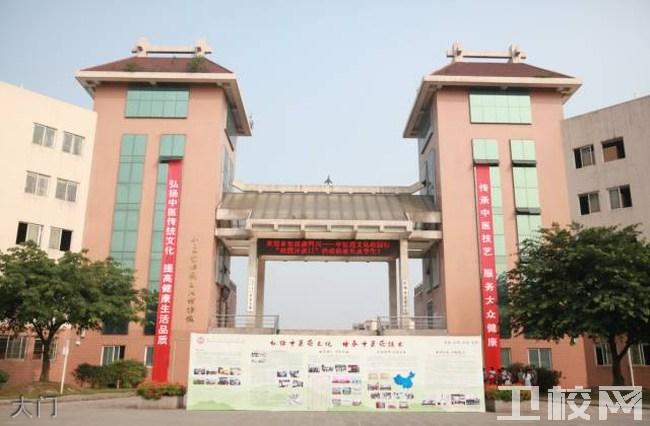 成都中医药大学附属针灸学校(四川省针灸学校)大门