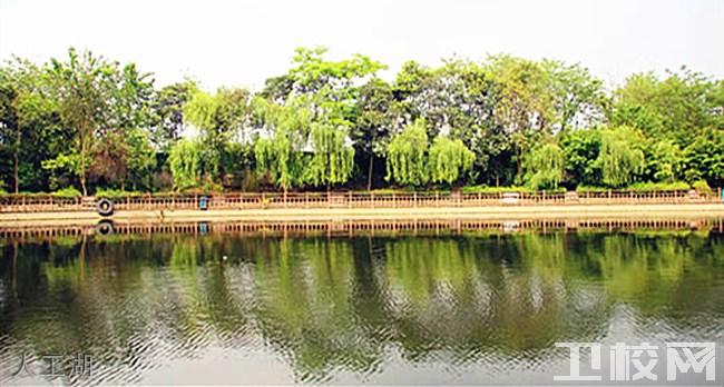 成都中医药大学附属针灸学校(四川省针灸学校)人工湖