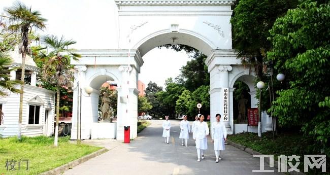 乐山市医药科技学校(乐山威廉希尔公司网址)校门