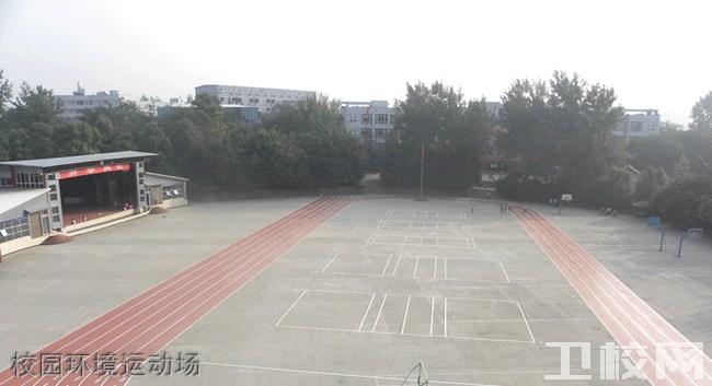 成都华大医药卫生学校校园环境运动场