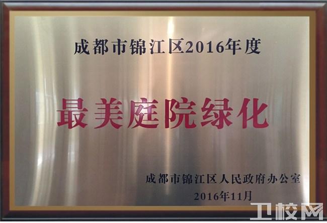 成都华大医药卫生学校荣誉:最美挺远绿化