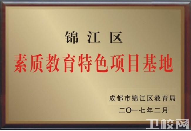 成都华大医药卫生学校荣誉:素质教育特色基地