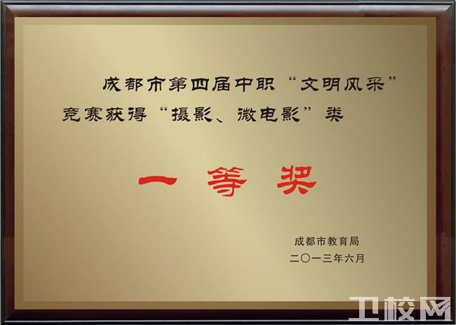 成都华大医药卫生学校荣誉:一等奖
