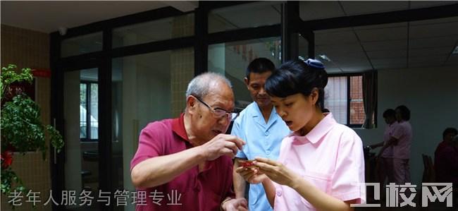 成都华大医药卫生学校老年人服务与管理专业